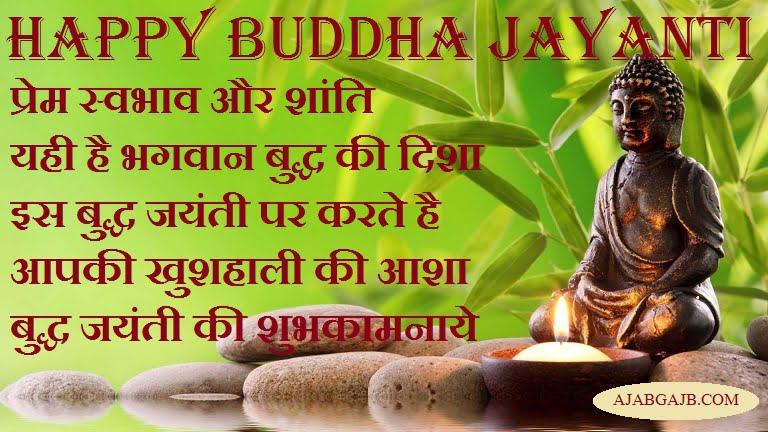 Buddha Jayanti Quotes in Hindi