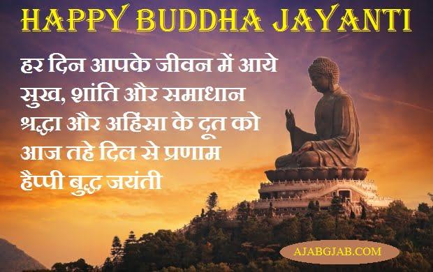 Buddha Jayanti SMS In Hindi