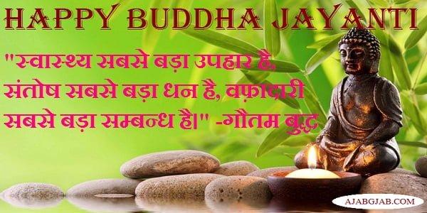 Buddha Jayanti Slogans In Hindi