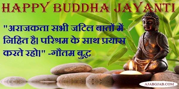 Buddha Jayanti Slogans In Images
