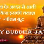 बुद्ध जयंती स्टेटस, कोट्स | Buddha Jayanti Status, Quotes In Hindi
