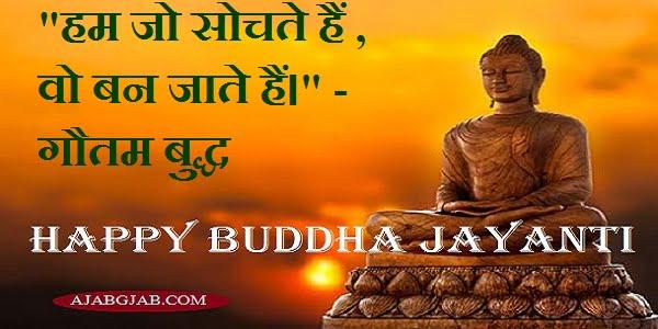 Buddha Jayanti Status In Images
