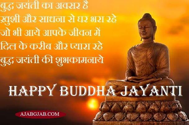 Buddha Jayanti Wishes In Hindi