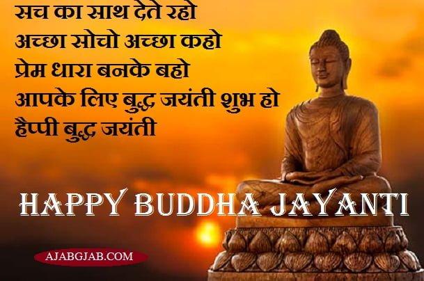 Buddha Jayanti Wishes In Images