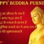 बुद्ध पूर्णिमा शुभकामना संदेश | Buddha Purnima Messages In Hindi