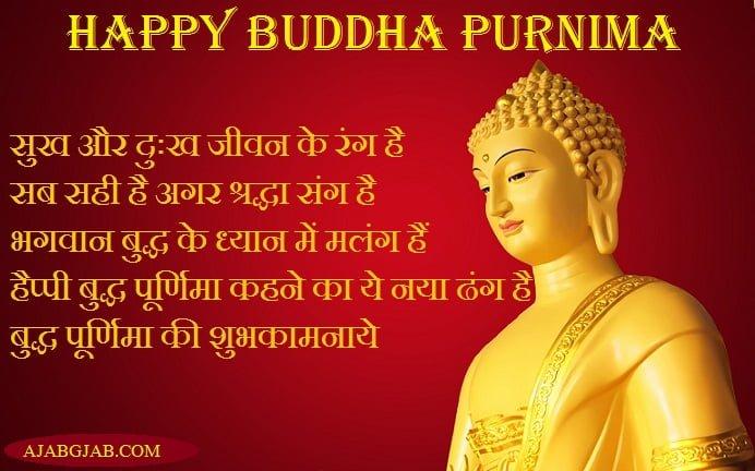 Buddha Purnima Messages in Hindi