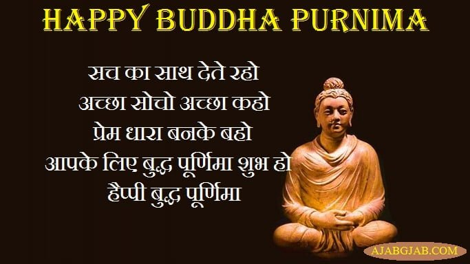 Buddha Purnima Picture SMS in Hindi