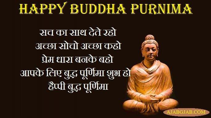 Buddha Purnima Picture SMS in Hindi