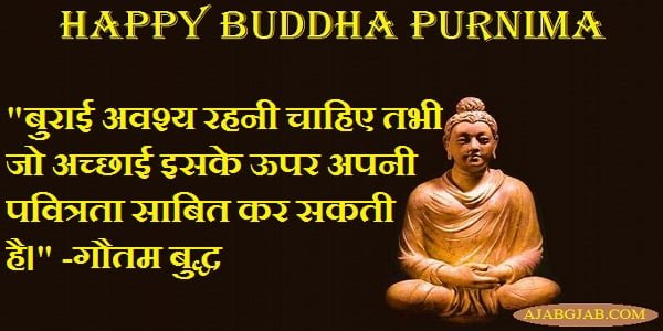 Buddha Purnima Picture Slogans In Hindi