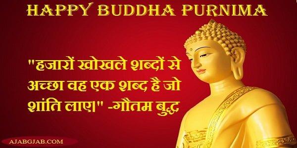 Buddha Purnima Picture Status In Hindi