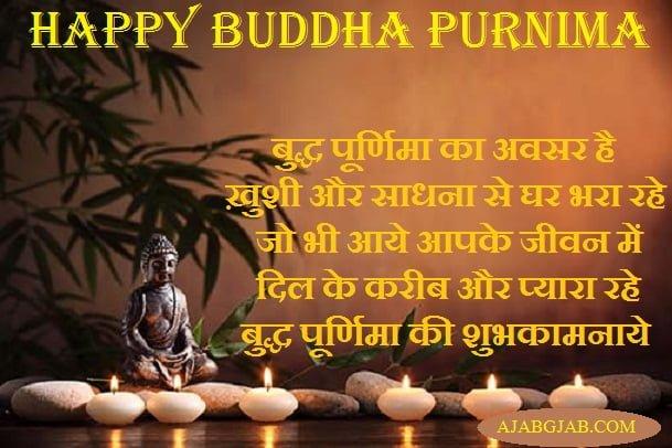 Buddha Purnima Picture Wishes In Hindi