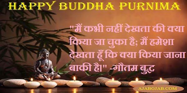 Buddha Purnima Quotes In Hindi