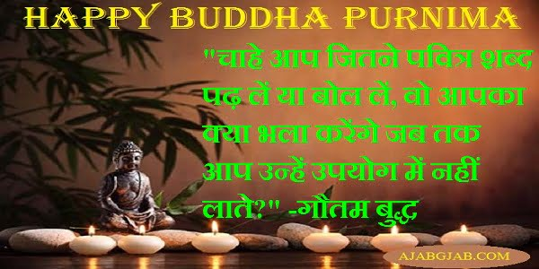 Buddha Purnima Quotes In Images