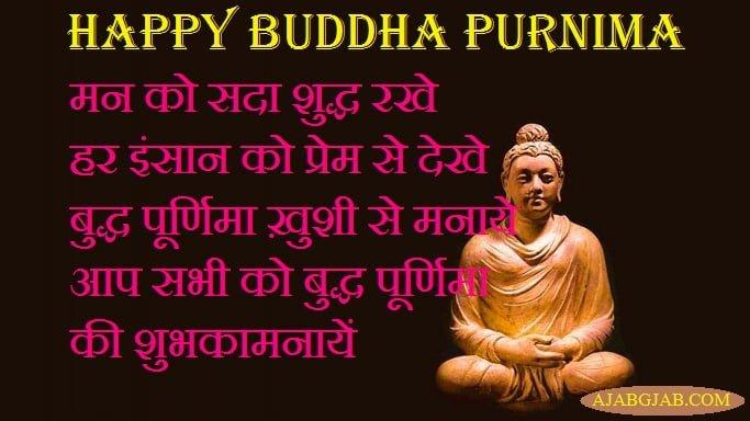 Buddha Purnima SMS