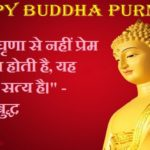 Buddha Purnima Status In Hindi