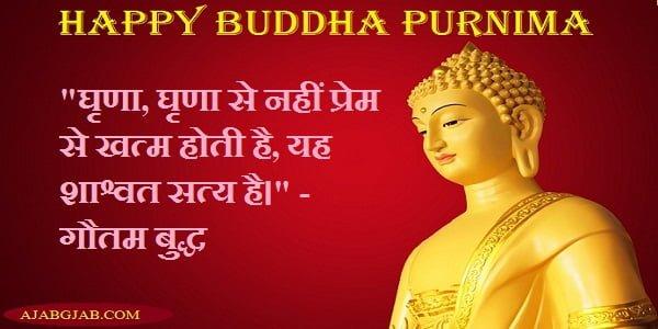 Buddha Purnima Status In Hindi