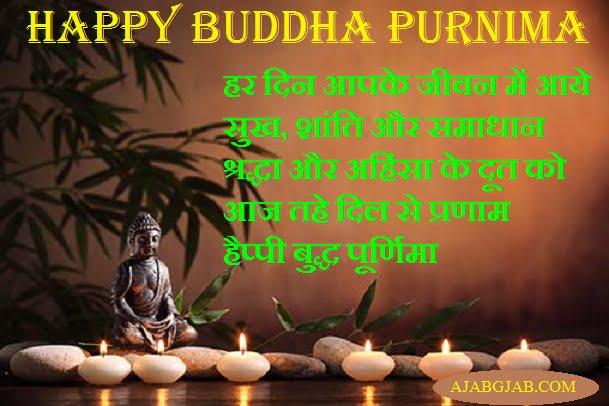 Happy Buddha Purnima in Hindi