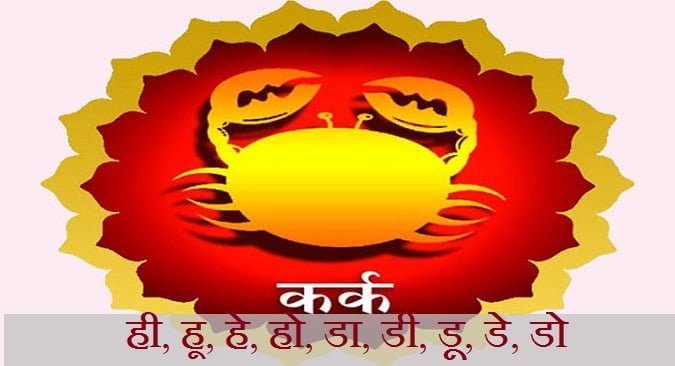 Cancer Zodiac People Nature in Hindi