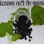 चंद्रप्रभा वटी के फायदे | Chandraprabha Vati Ke Fayde