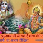 Devotional Story In Hindi