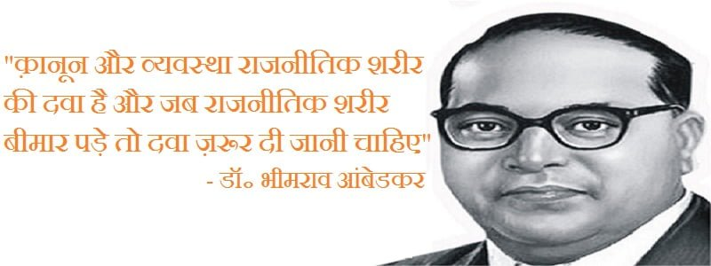 Dr. B.R. Ambedkar Images Quotes