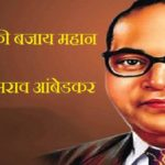 Dr. B.R. Ambedkar Picture Quotes in Hindi