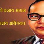 Dr. B.R. Ambedkar Picture Quotes in Hindi | डॉ॰ भीमराव आंबेडकर के सचित्र अनमोल विचार