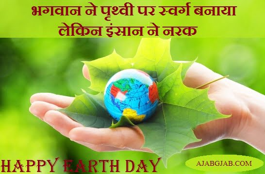 Earth Day Picture Quotes In Hindi