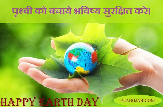 Earth Day Picture Slogan In Hindi