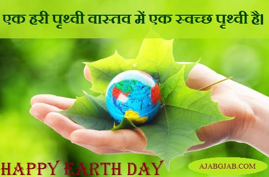 Earth Day Picture Status In Hindi