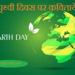 Earth Day Poems In Hindi | पृथ्वी दिवस पर कवितायें