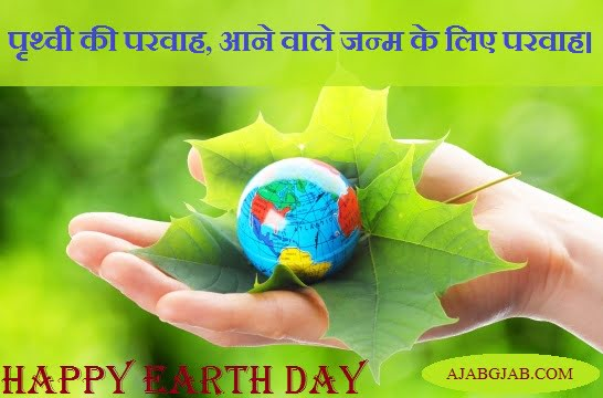 Earth Day SMS In Hindi