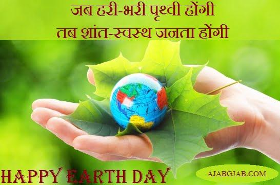 Earth Day Slogans In Hindi