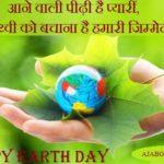Earth Day Messages, Status, SMS, Slogans, Quotes In Hindi | पृथ्वी दिवस स्टेटस, कोट्स, मैसेज,