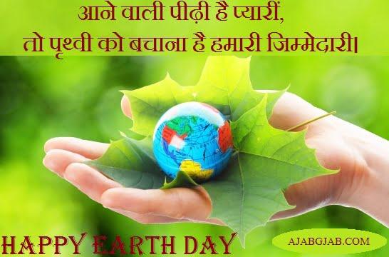 Earth Day Status In Hindi