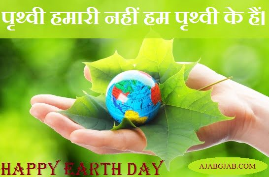 Earth Day Wishes In Hindi
