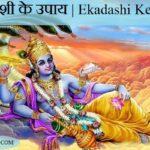एकादशी के उपाय | Ekadashi Ke Upay