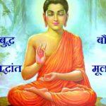 गौतम बुद्ध के सिद्धांत | बौद्ध धर्म के मूल सिद्धांत