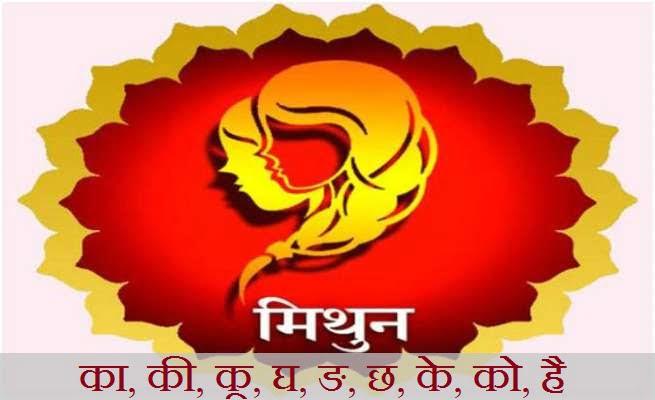 Gemini Zodiac People Nature in Hindi