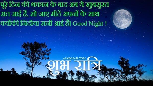 Good Night Hindi Slogans In Images
