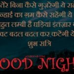 Good Night Messages In Hindi | Good Night SMS | Good Night WhatsApp Messages