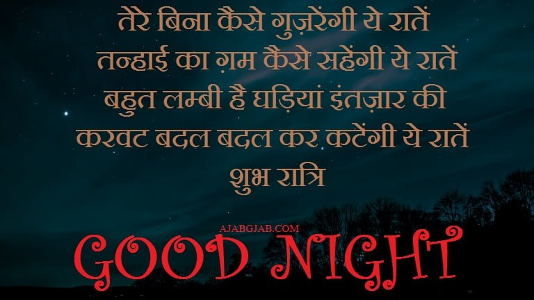 Good Night Messages In Hindi Good Night Sms Good Night Whatsapp