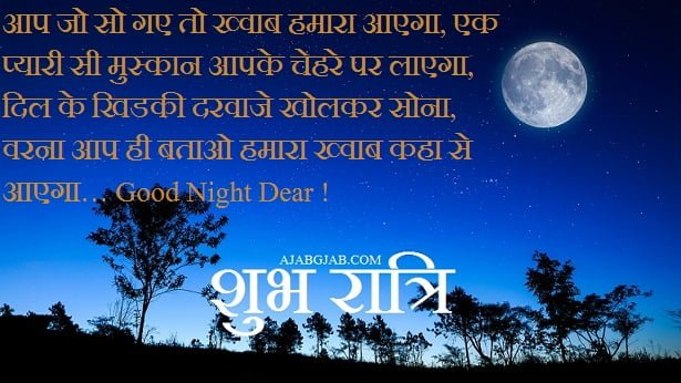 Good Night Picture SMS in Hindi