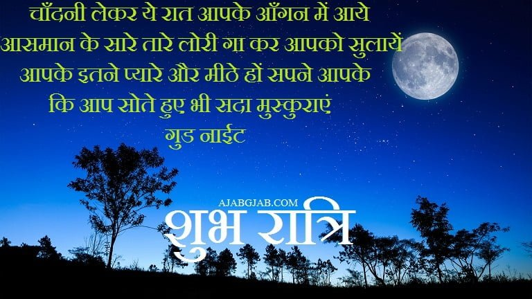 Good Night Picture SMS