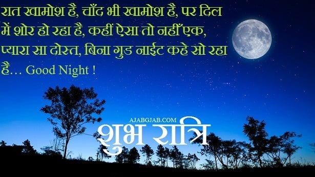 Good Night Picture Status In Hindi