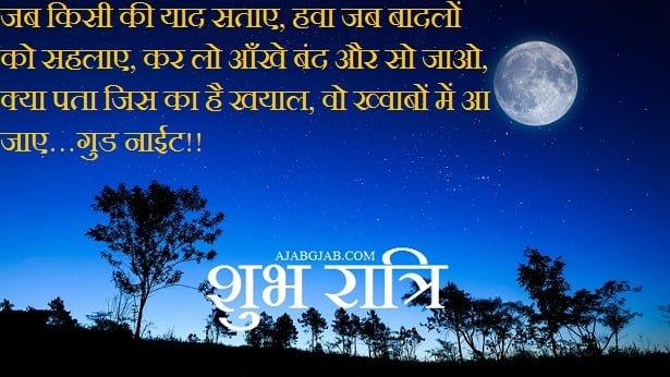 Good Night Slogans In Hindi