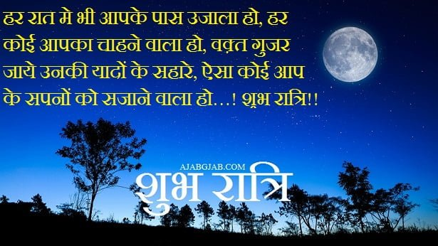 Good Night Status In Hindi Good Night Quotes In Hindi