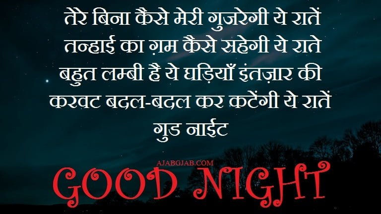 Good Night WhatsApp Messages