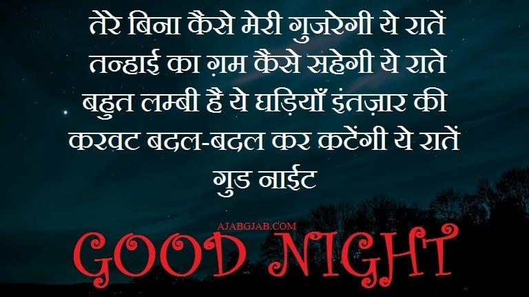 Good Night WhatsApp Messages