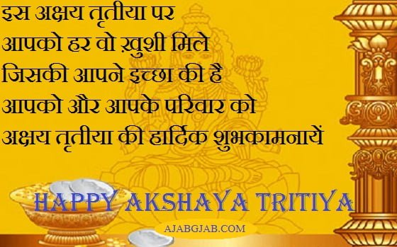 Happy Akshaya Tritiya In Hindi